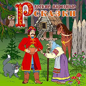 Русские народные сказки часть вторая